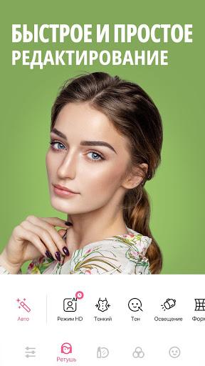 BeautyPlus — лучший редактор селфи скриншот 5