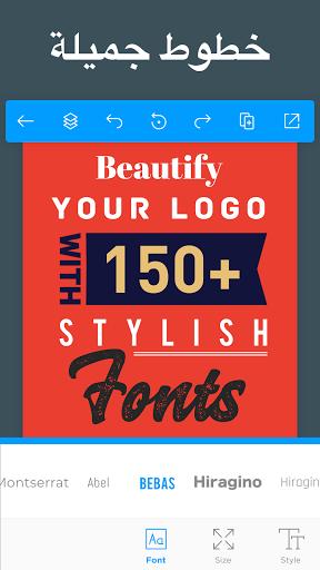 صانع الشعار - تصميم شعار مجاني لعلامتك التجارية 5 تصوير الشاشة