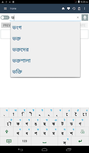 Bangla Dictionary Offline 12 تصوير الشاشة