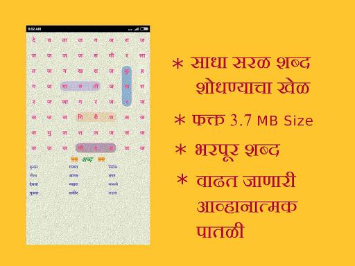 Marathi Word Search Game 1 تصوير الشاشة