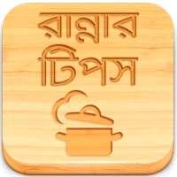 Ranna Recipe Bangla Book Tips on 9Apps
