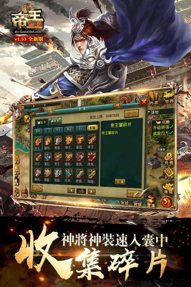 戰略三國志-王者天下 screenshot 1
