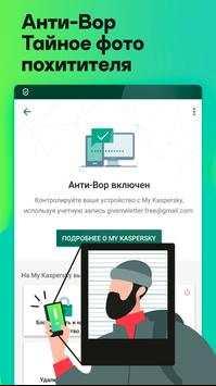 Kaspersky Internet Security: Антивирус и Защита скриншот 4