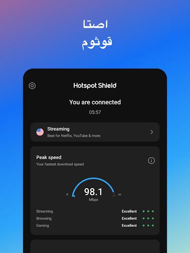 Hotspot Shield Free VPN Proxy & Secure VPN 9 تصوير الشاشة