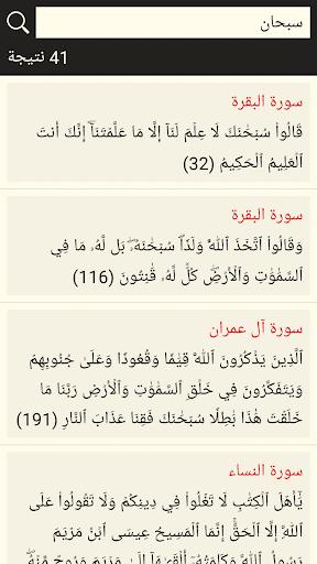 القرآن الكريم كامل بدون انترنت 7 تصوير الشاشة