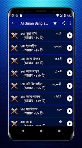 কুরআন বাংলা অর্থসহ অডিও । Quran Bangla Audio скриншот 3
