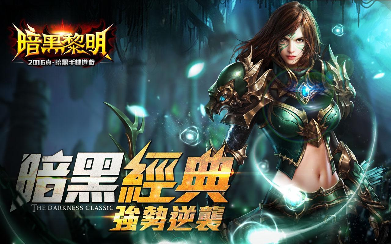 暗黑黎明-霜火之戰 screenshot 13