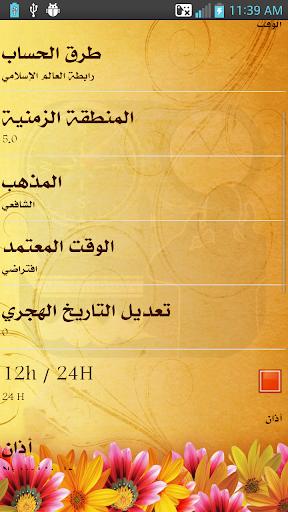 مواقيت الأذان ٢٠١٩ 3 تصوير الشاشة