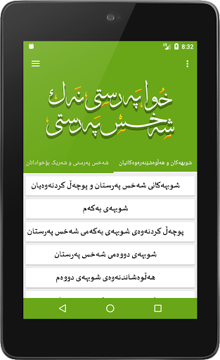 خواپەرستی نەک شەخس پەرستی screenshot 9