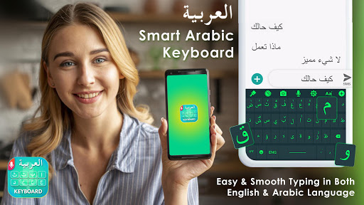 Arabic Keyboard screenshot 1