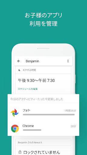 Google ファミリー リンク screenshot 2