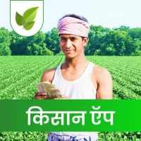 कृषि नेटवर्क,🇮🇳 भारतीय किसानों का#१ खेती बाड़ी ऍप on APKTom