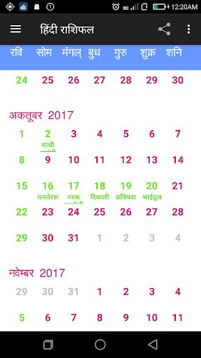 Daily Rashifal 2021 - खुशजीवन राशि ऐप screenshot 4