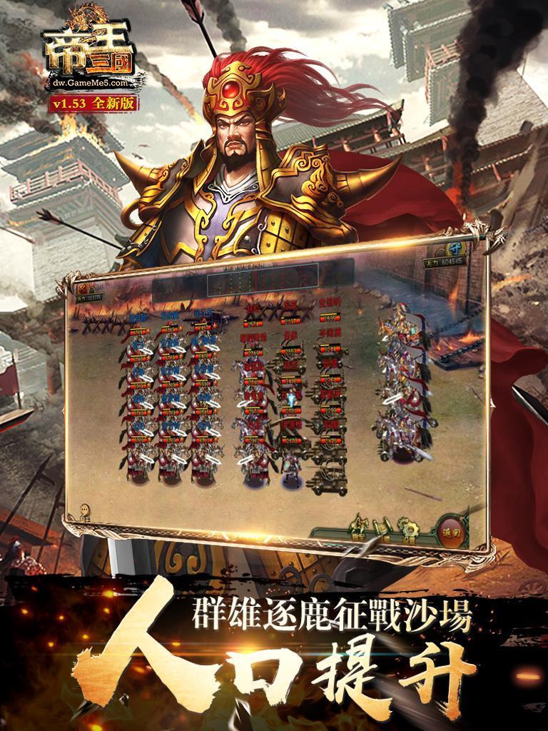 戰略三國志-王者天下 screenshot 8