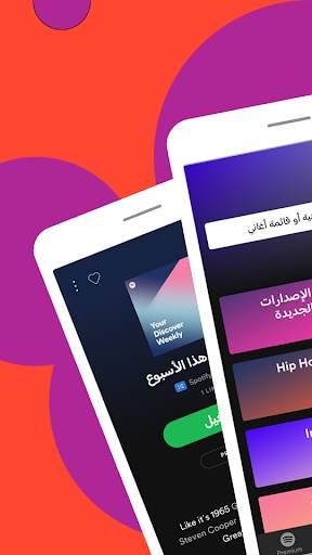 موسيقى Spotify screenshot 6