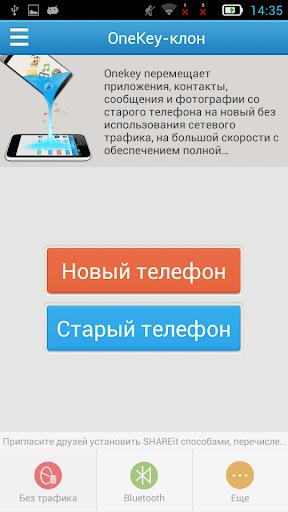 SHAREit - Поделиться Файлами скриншот 9