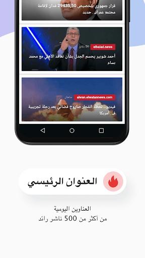 Opera News Lite - بيانات أقل، أخبار أكثر 5 تصوير الشاشة