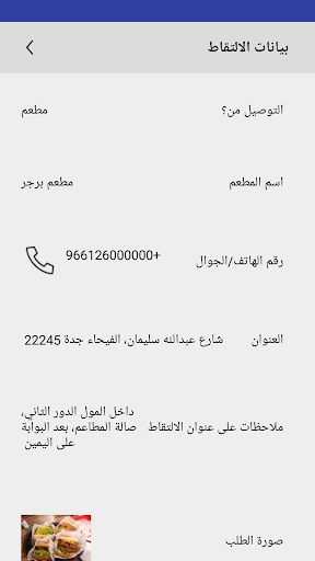 Tawseel Driver مندوب توصيل 3 تصوير الشاشة