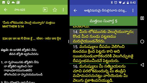 TeluguBible 8 تصوير الشاشة