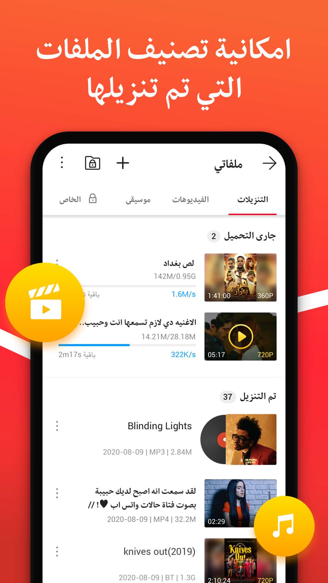 VidMate - HD video downloader 1 تصوير الشاشة