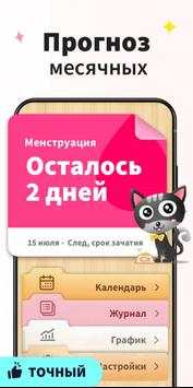 Женский Календарь screenshot 2