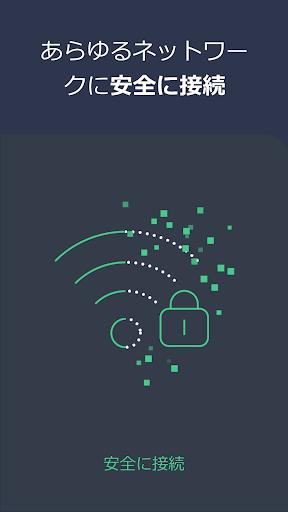 AVG Secure VPN – 無制限セキュア VPN &プロキシ – Proxy VPN screenshot 8