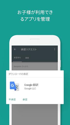 Google ファミリー リンク screenshot 1