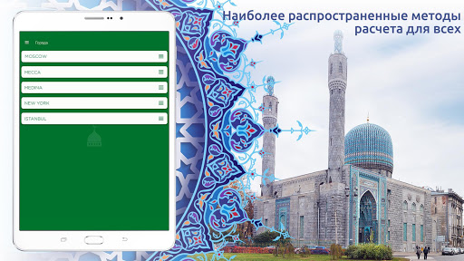 Время молитв Pro: поиск киблы, Атан, мусульманская скриншот 9
