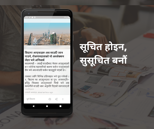Xotkari News Assistant - Latest News from Nepal screenshot 6