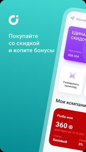UDS App скриншот 1
