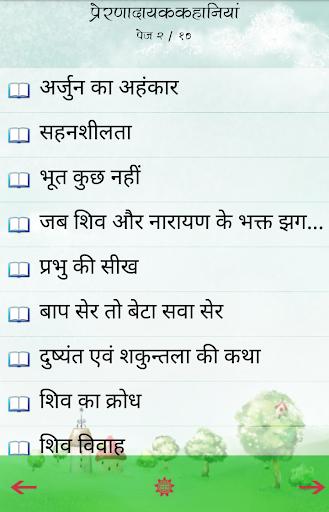 Hindi Kahaniya Hindi Stories 12 تصوير الشاشة