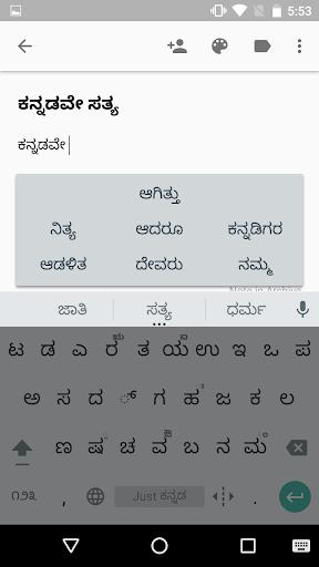Just Kannada Keyboard screenshot 3
