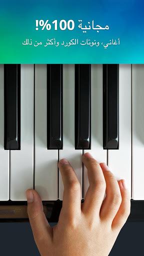 بيانو حقيقي مجانا 2 تصوير الشاشة