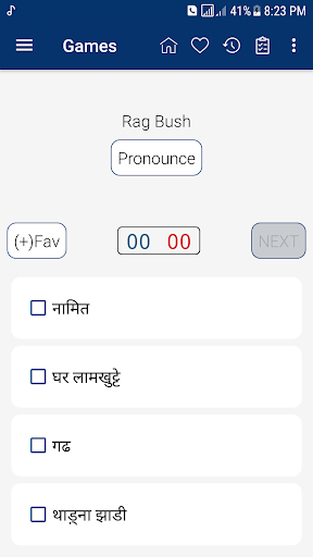 English Nepali Dictionary screenshot 5