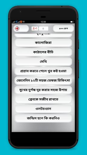 ৫০০ রোগ নিরাময় করুন ১৬ টি ঔষধি গাছ দিয়ে screenshot 2