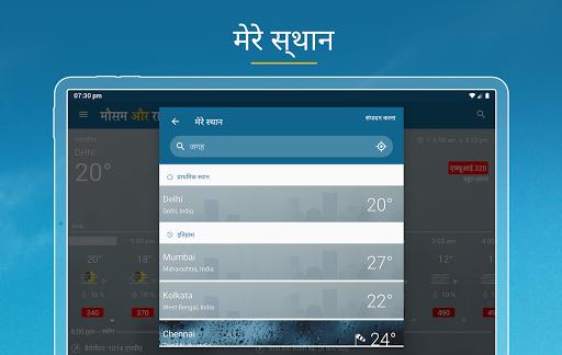 मौसम और राडार भारत /कृषि सूचना – Mausam India स्क्रीनशॉट 9