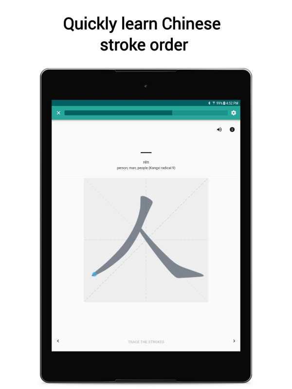 Skritter: Write Chinese screenshot 10