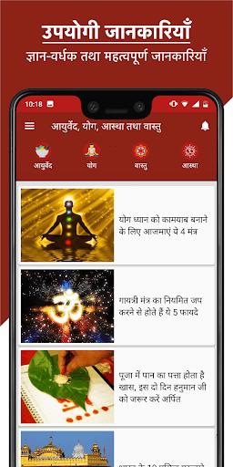 Ayurvedic Gharelu Nuskhe - Ayurved, Yoga, Health screenshot 7