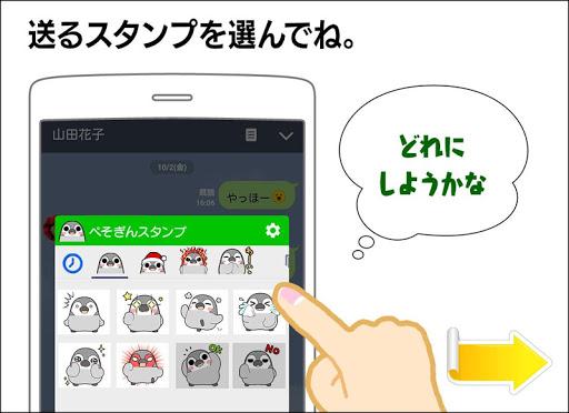 無料スタンプ・ぺそぎん screenshot 6