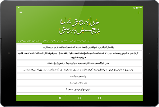 خواپەرستی نەک شەخس پەرستی screenshot 10