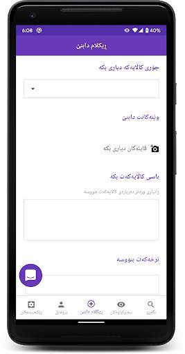 Kurd Shopping 5 تصوير الشاشة