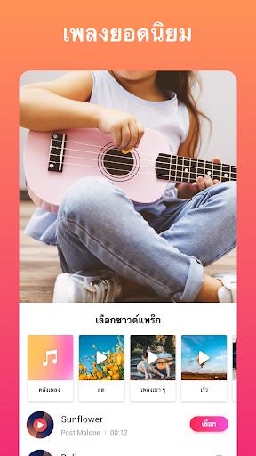 SlidePlus: โปรแกรมสร้างสไลด์โชว์เพลง screenshot 6
