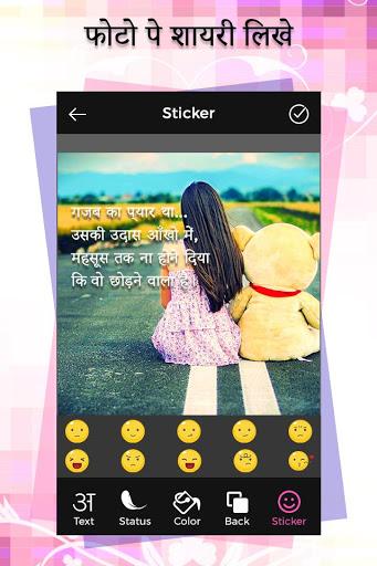 Photo Par Shayari Likhe screenshot 3