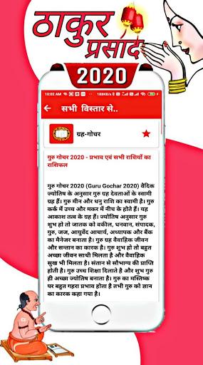 Thakur Prasad Calendar 2020 : Hindi Panchang 2020 screenshot 6