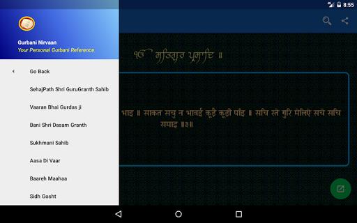 Gurbani Nirvaan: Your Personal Gurbani Reference📚 screenshot 16
