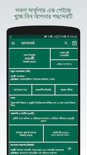 BD All Govt & Bank Jobs App screenshot 1