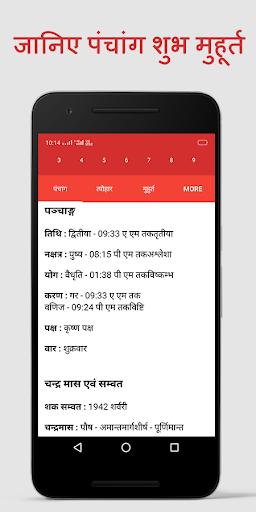 Panchang 2021, Subh Muhurat 2021 , Rashifal Hindi screenshot 3