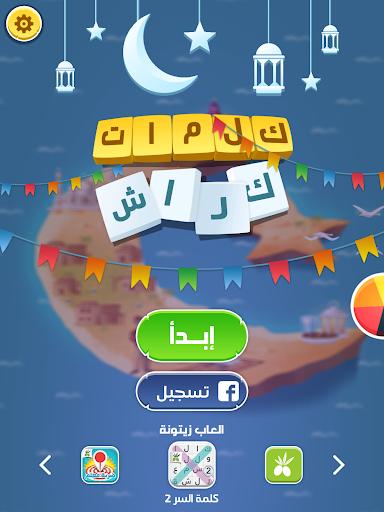 كلمات كراش - لعبة تسلية وتحدي من زيتونة 17 تصوير الشاشة