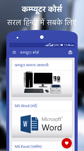 Computer Course in Hindi - Learn from Home screenshot 3