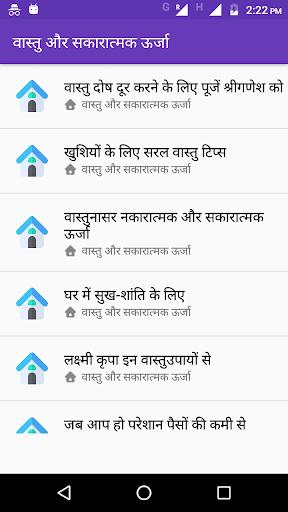 Vastu Shastra 4 تصوير الشاشة